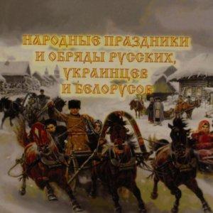 Максимов А.Л Народные праздники и обряды русских,украинцев и белорусов Часть 1