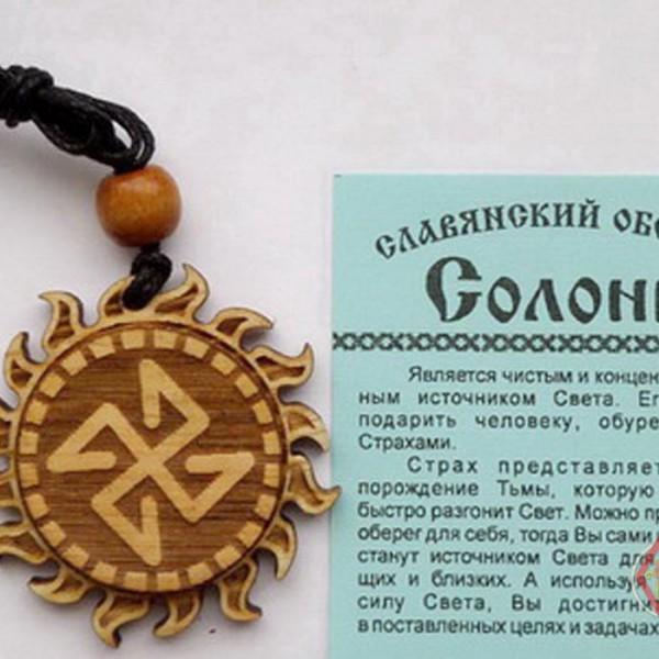 Славянский оберег Солонь.кедр диаметр 4,5см