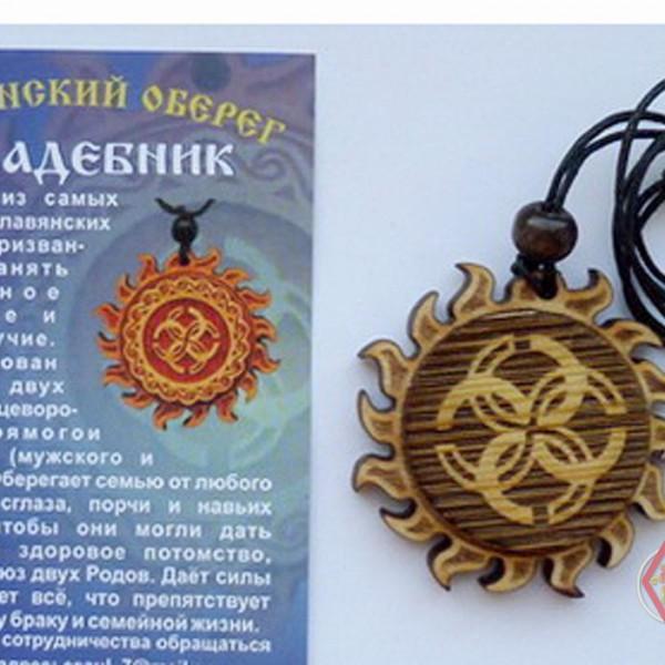Славянский оберег Свадебник.кедр диаметр 4,5см