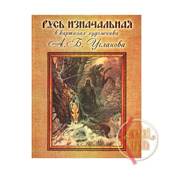 Открытка в картинках художника А.Б.Угланова в асс
