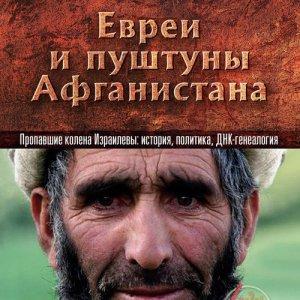 Клёсов А.А., Саидов Х.C. Евреи и пуштуны Афганистана