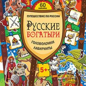 Русские богатыри. Головоломки, лабиринты+многоразовые наклейки