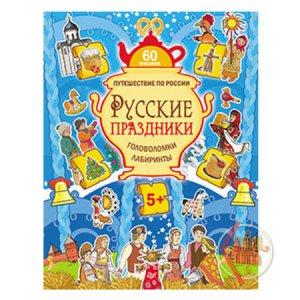 Русские праздники. Головоломки, лабиринты+многоразовые наклейки