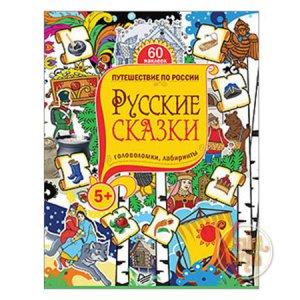 Русские сказки. Головоломки, лабиринты+многоразовые наклейки