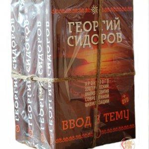 Сидоров Г.А. Хронолого-эзотерический анализ развития современной цивилизации. 4 тома +DVD-диск