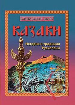 Асов А. И Казаки. истории и традиции Русколани