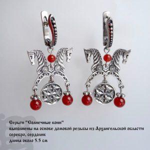 Славянские серьги Солнечные кони - сердолик