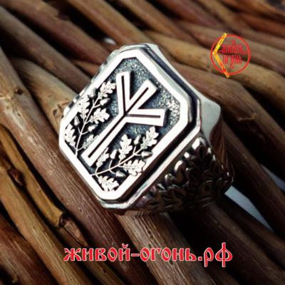 Перстень – печатка руна Альгиз – О – Живой Огонь3