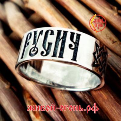 Кольцо Русич – О – Живой Огонь4
