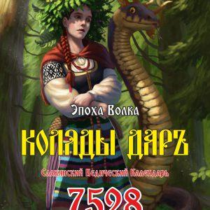 славянский календарь 7528
