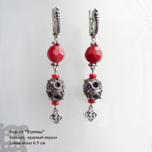 Серьги Одинцы - Красный коралл