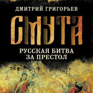 Григорьев Дмитрий Андреевич, Смута. Русская битва за престол