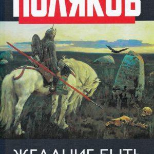 Поляков Юрий Михайлович, Желание быть русским