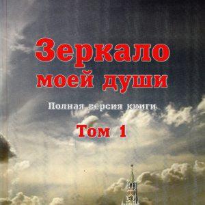 Левашов Николай Викторович, Зеркало моей души. Хорошо в стране советской жить… (Том 1)