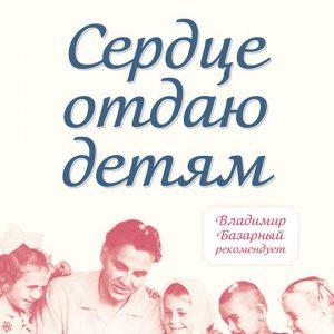 Сухомлинский В.А., Сердце отдаю детям